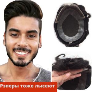 Система волос для мужчин стандартная