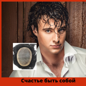 Длинная стрижка на мужской системе замещения волос в Центре К33 Москва. Индивидуальный заказ и установка