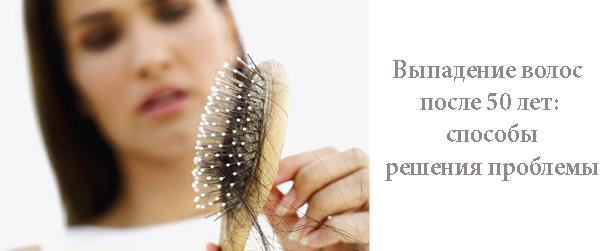 Причина выпадения волос у женщин после 50 лет