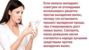 Народных средства от выпадения волос . Маски, как профилактика поредения